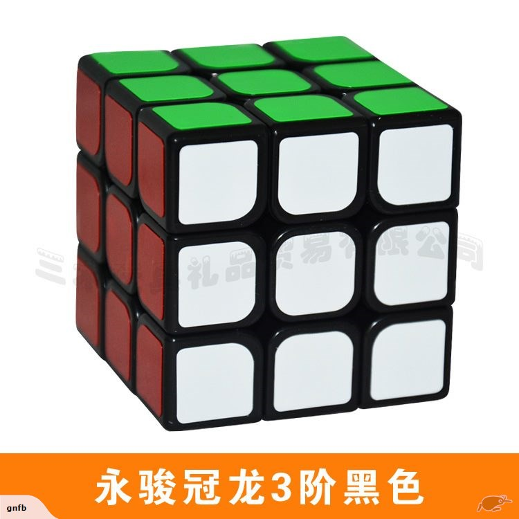 57mm YongJun Professional Speed Magic Cube